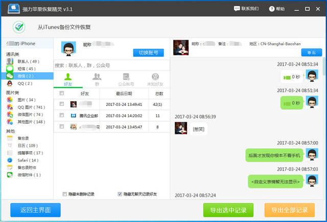 如何查看他人的微信聊天记录:如何获取他人的微信聊天记录