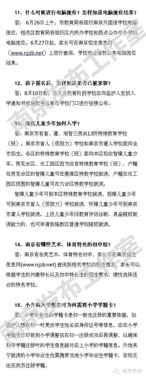 初中出台南京2016权威升小小升初年幼发布,树人按公办招生,南外小升口滠政策图片