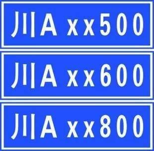 为什么成都人的身份证是5101?车牌是川a….看完惊呆了