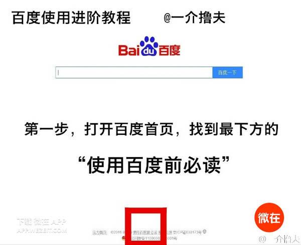 一介撸夫/weibo