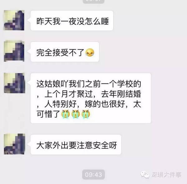 深圳女教师坐滴滴顺风车被劫杀真