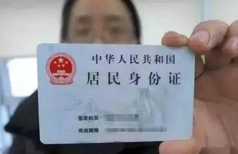 赶紧看看自己的身份证,再不