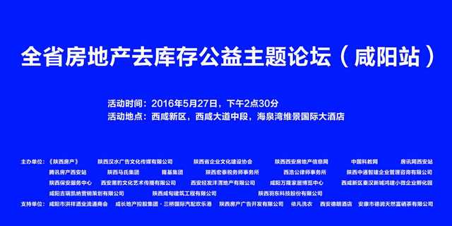 张松林被聘为《陕西房产》高级顾问
