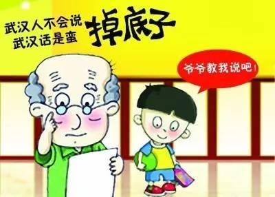 怎么可以学会武汉话呀
