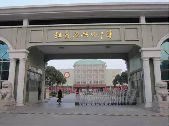 是江苏重点中学,江苏省首批四星级高中.高中2015物理简介江苏图片