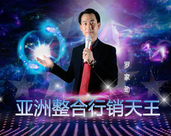 他,就是亚洲整合行销天王——罗家劲,一个用演说改变世界改变人生的