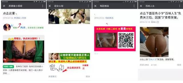 揭秘微信群里搞笑短视频背后的情色诈骗交易