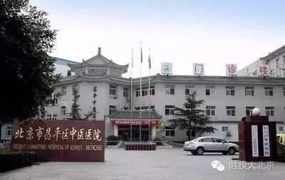 北京京师中医医院,京师中医医院