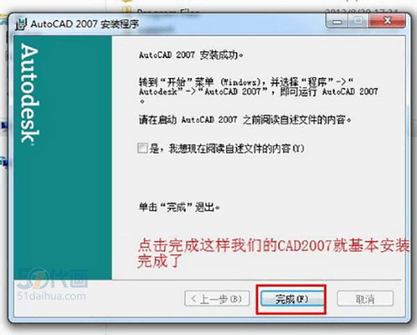 cad2007下载安装激活序列号教程