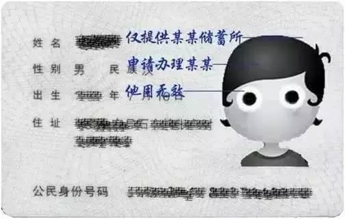 4,上述文字一定要签在身份证的范围内,但不要遮住(身份证上的姓名