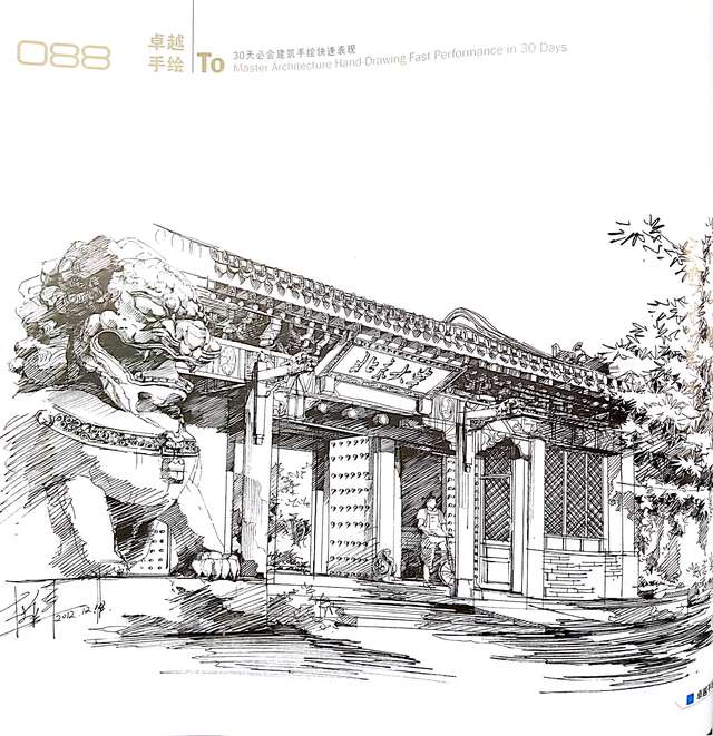 建筑设计手绘稿:北京大学西校门(上色版)