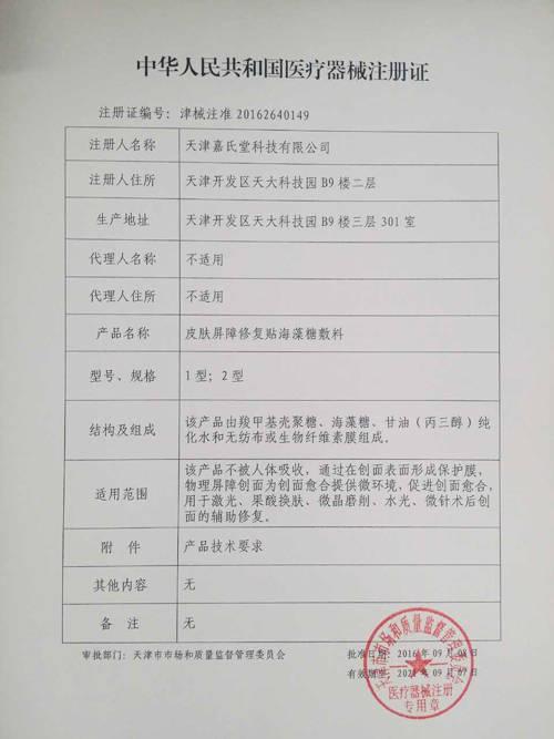 嘉氏堂・欣奕除疤又一产物获国度创造专利