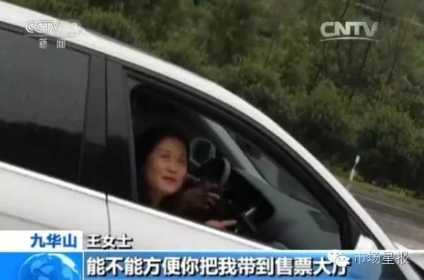 央视曝光:国庆节去九华山旅游小心了!!!