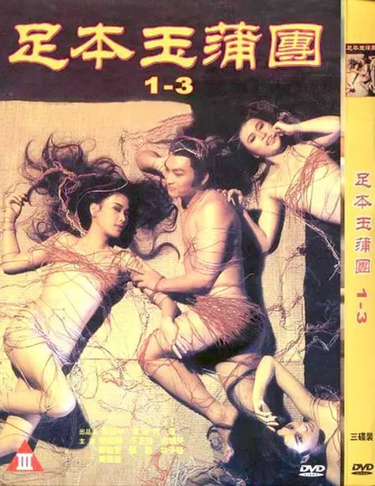 三级片性爱片_他是65《西游记》中的唐僧,把三级片拍成了文艺片,叶玉卿甘愿为他一解