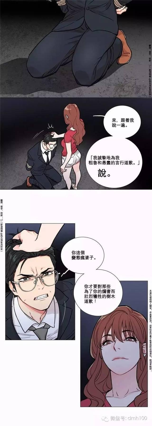 韩国小清新漫画《虐美人》第五话