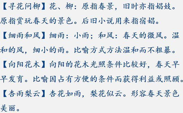 中国成语大全,描写春天的成语汇总(附释义)图片