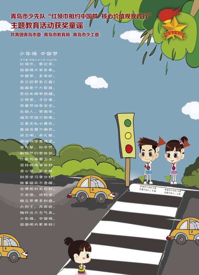 """青岛市少先队""""红领巾相约中国梦 核心价值观我践行""""主题海报正式发布!"""