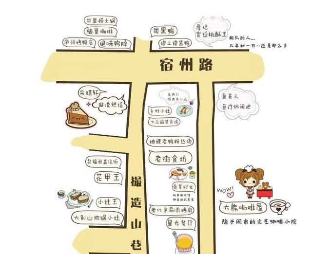 合肥步行街美食手绘地图热辣出炉,快约起来!