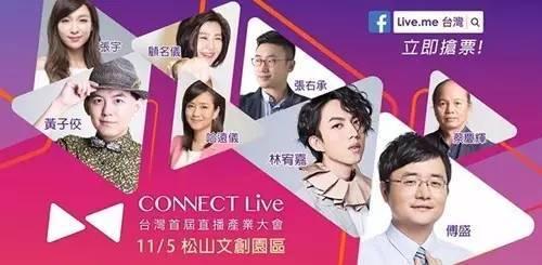 这款红遍全球的直播软件又要引爆台湾了!