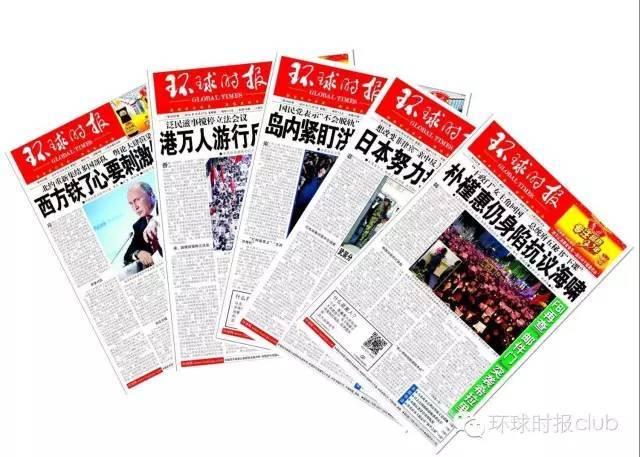订阅2017年《环球时报》,加入对中国命运的思考!