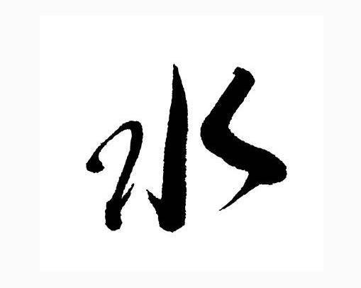 成语水什么裂_成语故事图片
