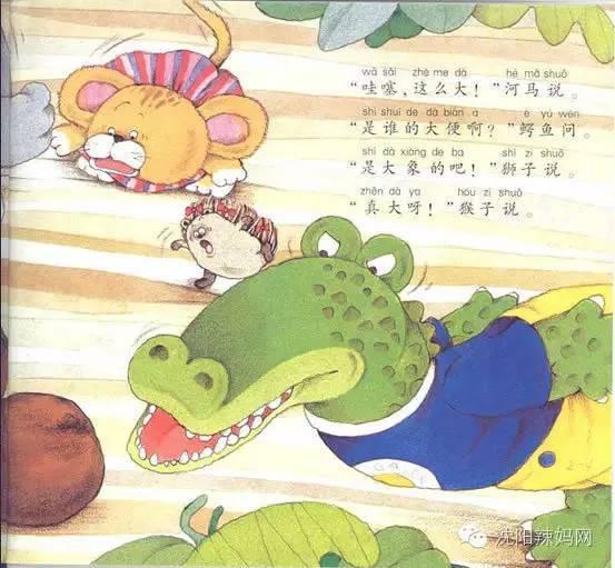 """""""天空不会拉大便的.""""河马笑着说. """"不过,有时会拉小便.""""鳄鱼说.图片"""