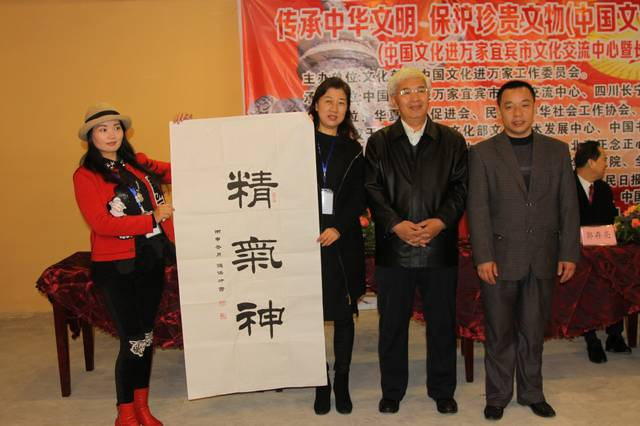 中国文化进万家宜宾文化交流中心