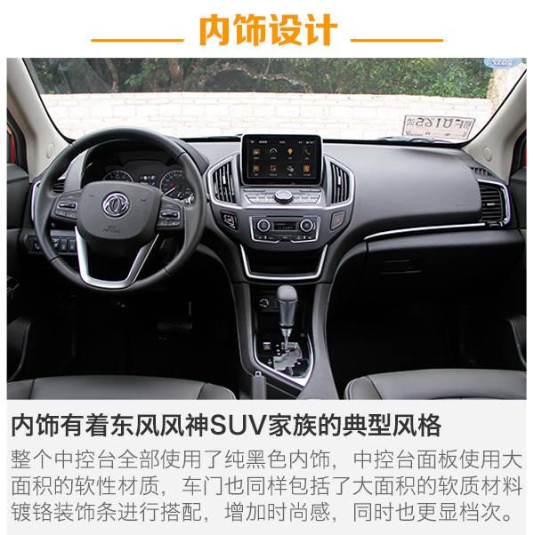 97-12.87万元东风风神ax5正式上市-汽车频道福克斯1.5t变速箱漏油图片