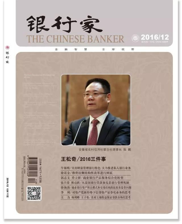 银行家杂志官网