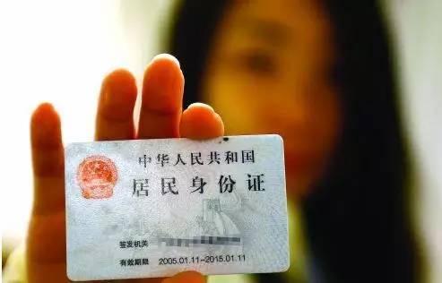 二代身份證照片下載_身份證加急多少錢_入臺證辦理加急