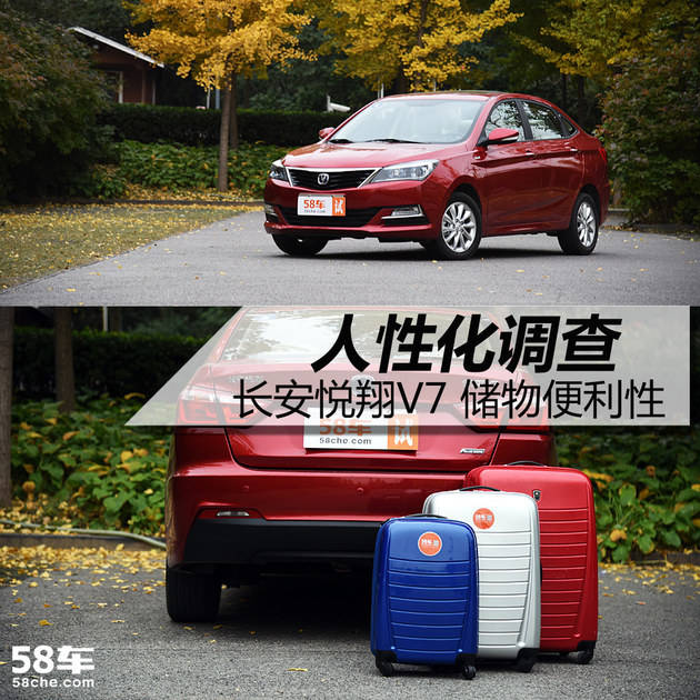 海马悦翔v7人性化行车手套箱表现优异长安m3体验电脑显示屏图片
