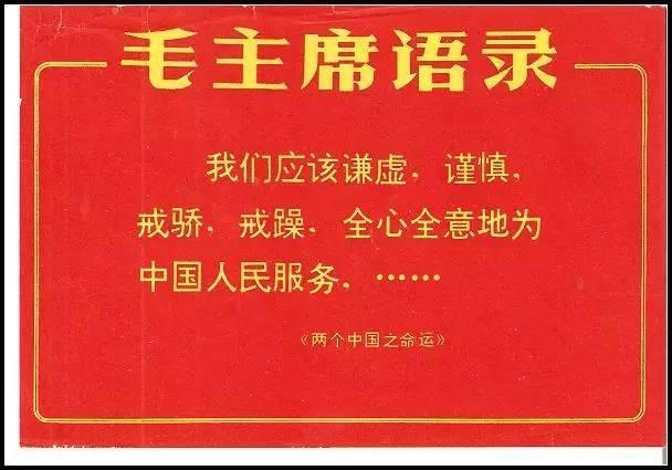 萧延中:《毛主席语录》文本、意蕴与修辞初释