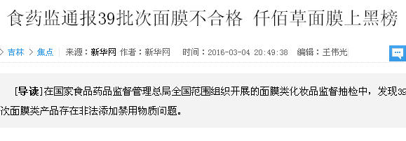 化装[huàzhuāng]品不能再用了!韩后、仟佰草上榜!最高汞超标4.5万倍,