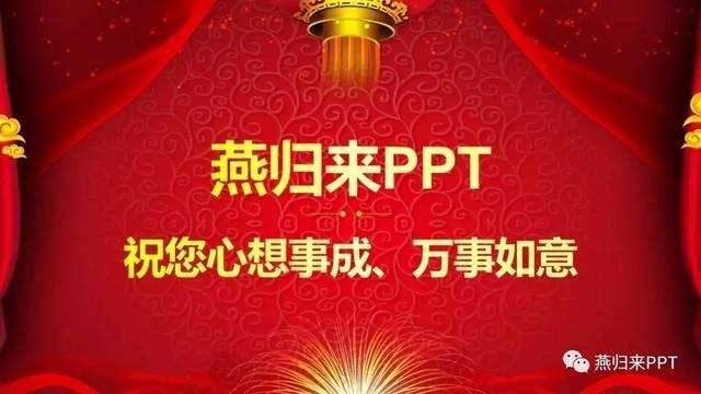 颁奖典礼PPT,究竟该怎样做