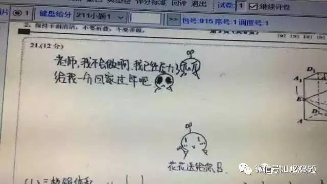 学生画表情包求分.老师:我看的可能是假卷子图片