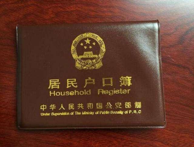出门旅游户口本真的能当身份证用吗