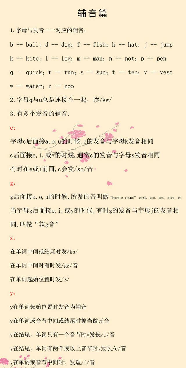 北京��b>��nK��x��kXz�_辅音字母:b,c,d,f,g,h,j,k,l,m,n,p,q,r,s,t,v,w,x ,y,z.