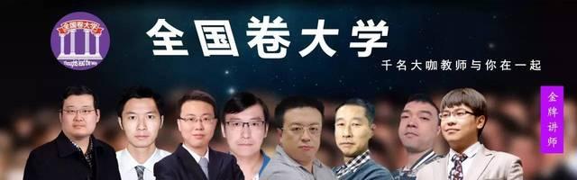 深度报道:2017年语文全国卷剧变,方向急需调整!
