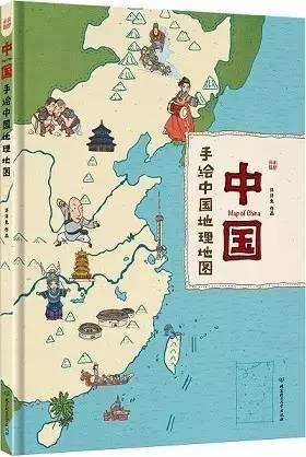 家乡手抄报,这是读者看完《手绘中国地理地图》这本书后自主完成的.图片
