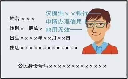 ① 身份证复印件上写上xx专用,内容尽量详细,不要遮住身份证号和姓名
