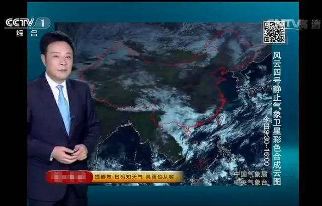 风云四号气象卫星云图首次在CCTV使用图片