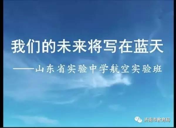 开始 山东省2所高中作文实验班招考有关了,山东省招生航空家的高中实验600字图片