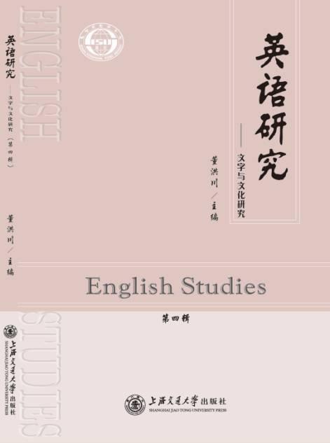 刊讯 | 《英语研究》(CSSCI来源集刊)第四辑目