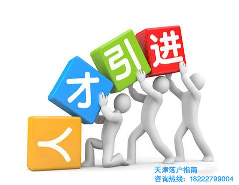 天津人才引进落户办理流程-最新政策解读