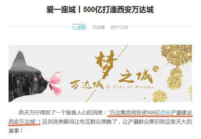 最新出炉!500亿西安万达城花落浐灞!