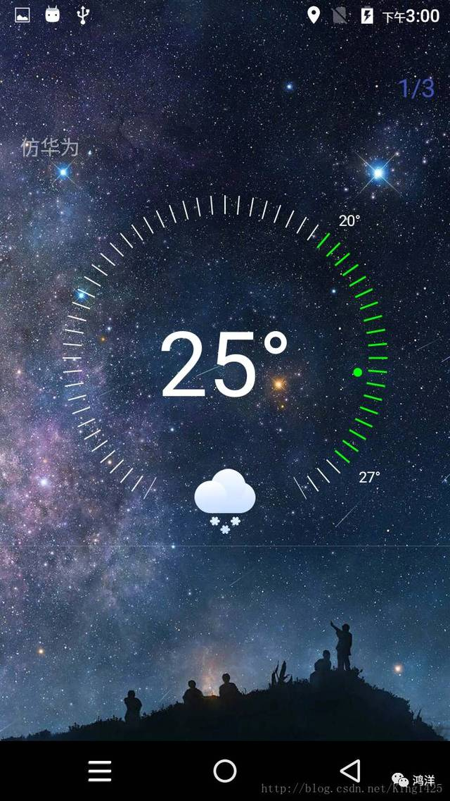 android实战自定义控件 仿华为天气预报ui图片