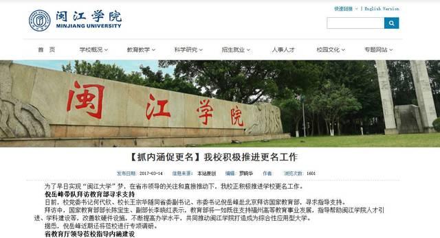 闽江学院或将更名为 闽江大学 说了这么多年 这次是真的吗