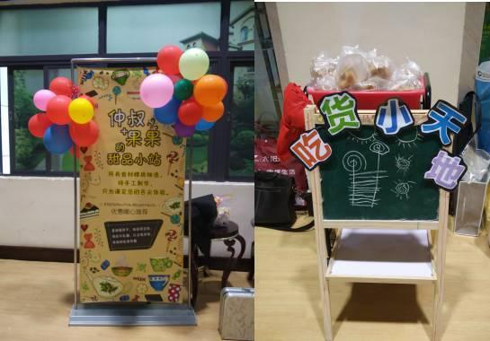 """碧桂园·凤凰城联合韶关碧桂园外国语幼儿园开展了""""儿童跳蚤市场""""活动图片"""