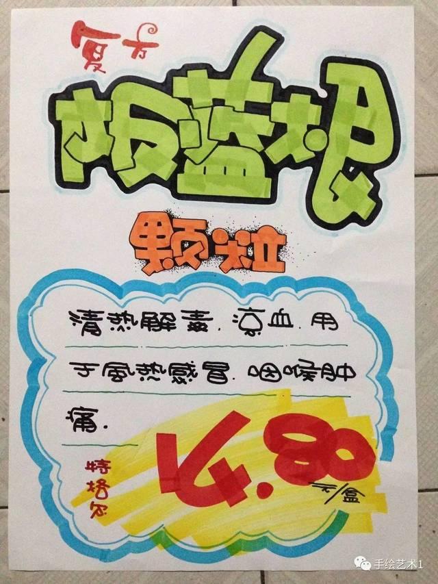 """【手绘pop】你们门店""""板蓝根""""的海报也是这样绘制的吗"""