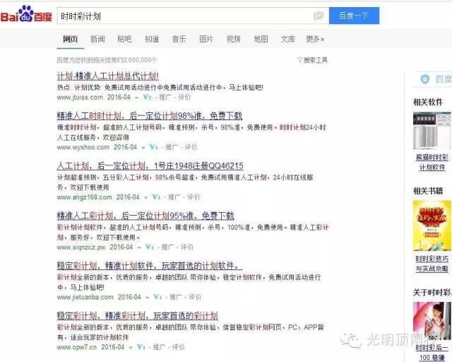 """【新闻】收了58亿!泉州三男网上设赌""""时时彩""""…都被判刑罚金几百万!"""